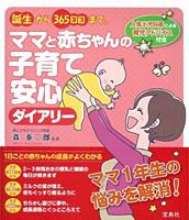 ママと赤ちゃんの子育て安心ダイアリー